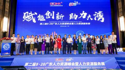 第二届广东人力资源峰会暨人力资源服务展落幕