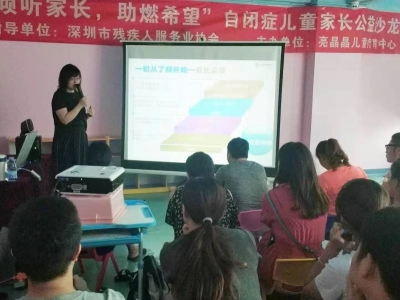 家有自闭症儿童该如何教育?近30名家长参加这个公益讲座