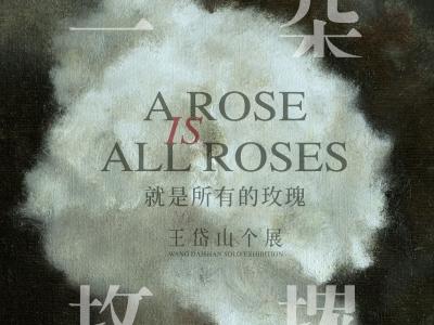 """看展 看年轻艺术家王岱山笔下的""""玫瑰物语""""!"""
