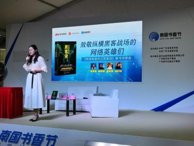 《网络英雄传之黑客诀》新书亮相南国书香节