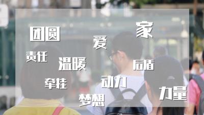 视频 | 每逢佳节倍思亲?年轻的新深圳人这样定义家