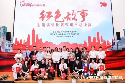 """""""红色故事""""主题演讲比赛深圳市总决赛在坪山举行"""