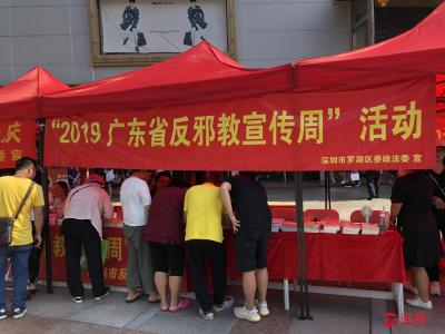 """反邪教促和諧!""""2019廣東省反邪教宣傳周""""活動舉行"""