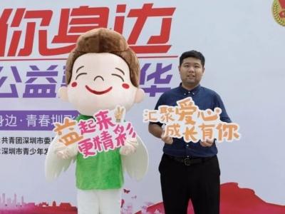 """""""圳在你身边""""青少年公益嘉年华在深圳举办"""