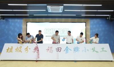 """9場小義工進社區督導活動來了!垃圾分類福田""""金牌小義工""""啟動"""