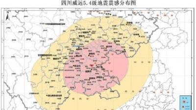 滚动 | 四川威远地震已致1人死亡、63人受伤