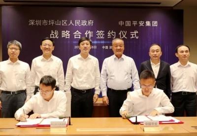 坪山携手平安,共同打造深圳东部品质发展高地!