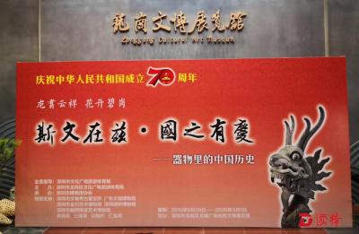 从器物看中国历史!龙岗文博展览馆展出248件珍贵文物