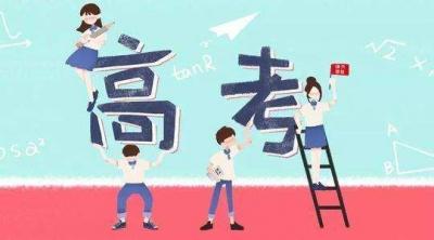 看过来!2020年广东高考和学考报名时间表定了
