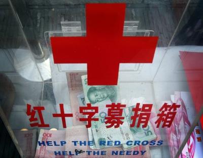 2018年度中国慈善捐助报告:现金捐赠总额首次突破千亿
