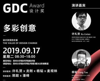 """GDC Show 2019 在贵阳""系列活动开启 迎来多彩创意"