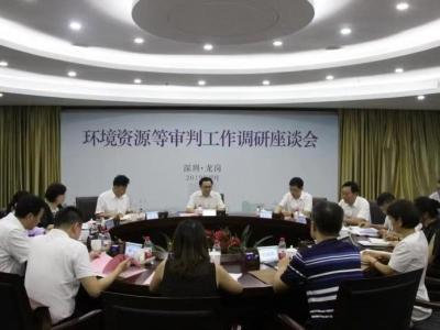 廣東省法院生態環境審判工作座談會在深圳龍崗召開