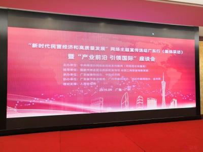 广东民营经济贡献了全省70%以上的创新成果