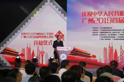 """展品总价值超过5亿元!""""广东之最""""集邮展览盛大开幕"""