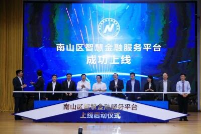 首届深圳湾金融高峰论坛举行,南山区智慧金融服务平台正式上线