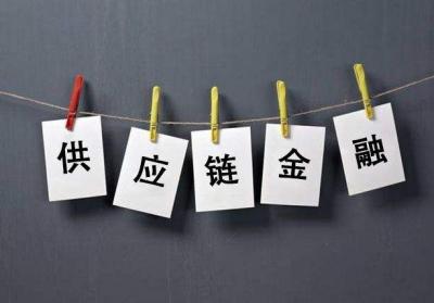 广州出台新政促进供应链金融发展