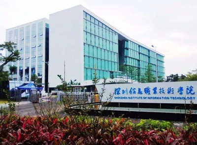 不忘初心 牢记使命 | 深圳信息职业技术学院:努力打造中国特色世界水平职业院校