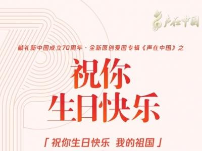 一首属于中国人的生日歌!