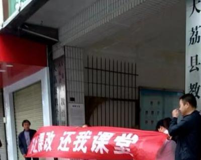 渭南市大荔县城郊中学教学方式改革,家长与校长起矛盾