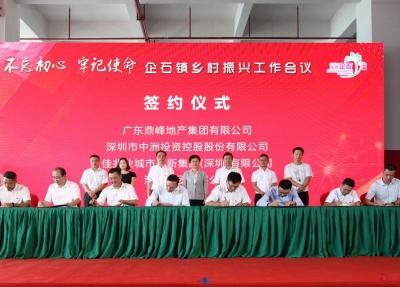 """东莞企石8个重点项目集中签约,打造乡村振兴的""""升级版"""""""