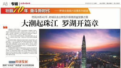 """深圳特区报八个整版重磅聚焦""""罗湖全面振兴发展"""""""