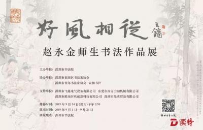 """看展 月出东斗,好风相从!""""赵永金师生书法展""""惊艳亮相"""
