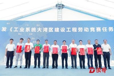 全省工业系统大湾区建设工程劳动竞赛现场推进会在深圳举行