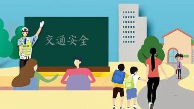 @深圳家长:让孩子远离交通事故,请来参加这场家长会