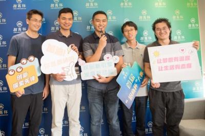 """首届""""招商杯""""创意创新创业大赛在深圳举办"""