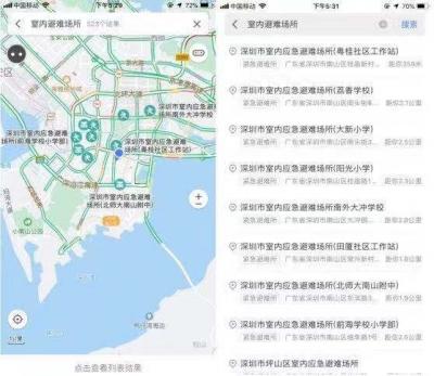 紧急避难哪里去?深圳592处室内应急避难场所手机地图一键导航