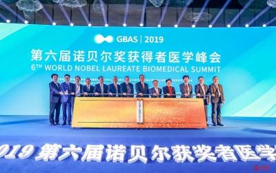 GBAS 2019第六届诺贝尔奖获得者医学峰会开幕