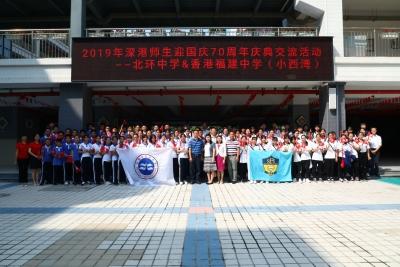 北环中学携手香港福建中学共庆新中国成立70周年