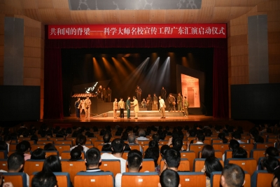 重現李四光等科學大師經典事跡 科學家主題舞臺劇在粵上演