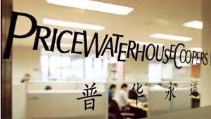 普华永道:减税促进消费  三四线城市潜力不可忽视