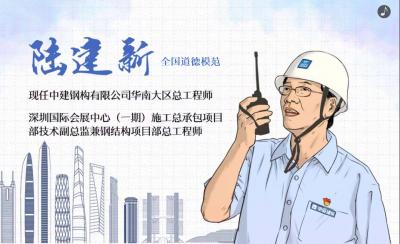 """矗起中国高楼""""脊梁""""!陆建新当选第七届全国道德模范"""