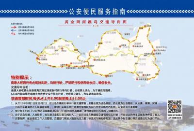 汕头南澳岛实国庆期间施交通管制 岛内滞留车辆超过5千辆时限制进岛