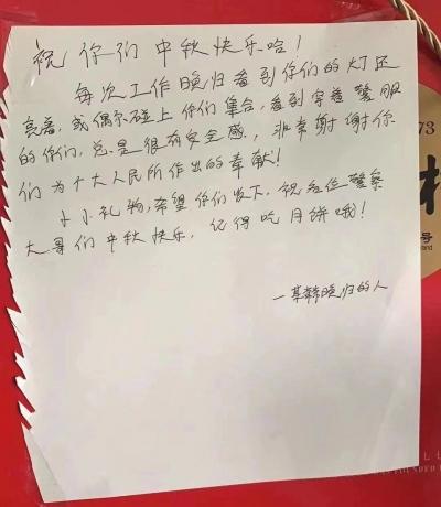 """暖心!中秋節警務室收到""""神秘""""物品"""