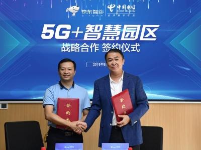 5G来了!京东智谷携手三大运营商合力共建5G+智慧产业园区