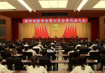 深圳市法學會第七次會員代表大會召開,王偉中到會祝賀并講話