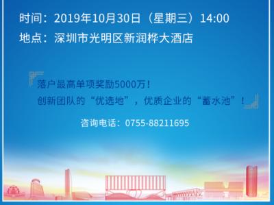 一周年再出發   2019深圳市光明區投資推介會10月30日舉行