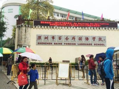 百合外国语学校因违规招生被取消全年评优评先资格