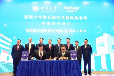 全国首个金融科技学院成立,由深大与微众银行共建