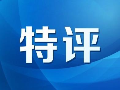特評 | 止暴制亂仍是香港最急迫任務