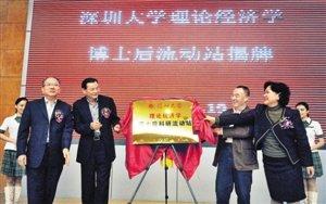 深圳新增11家博士后科研流動站,今年已引進1415人博士后