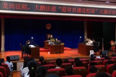 龙岗法院庭审直播,让审理和裁判人人可见