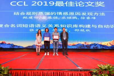 哈工大(深圳)研究生論文獲CCL 2019會議最佳論文獎
