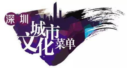 深圳:文化菜单相约四季,市民乐享文化大餐