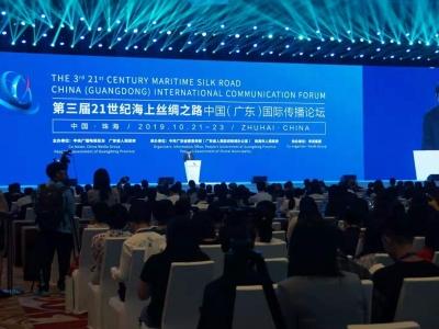 """第三屆""""21世紀海上絲綢之路""""中國(廣東)國際傳播論壇開幕"""