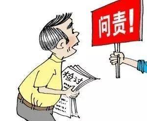 紀律在身邊 | 《中國共產黨問責條例》修訂后,問責情形有哪些?