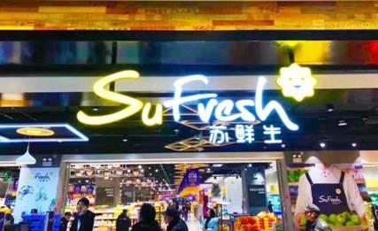 蘇寧加速快消布局,深圳蘇鮮生首店即將開業